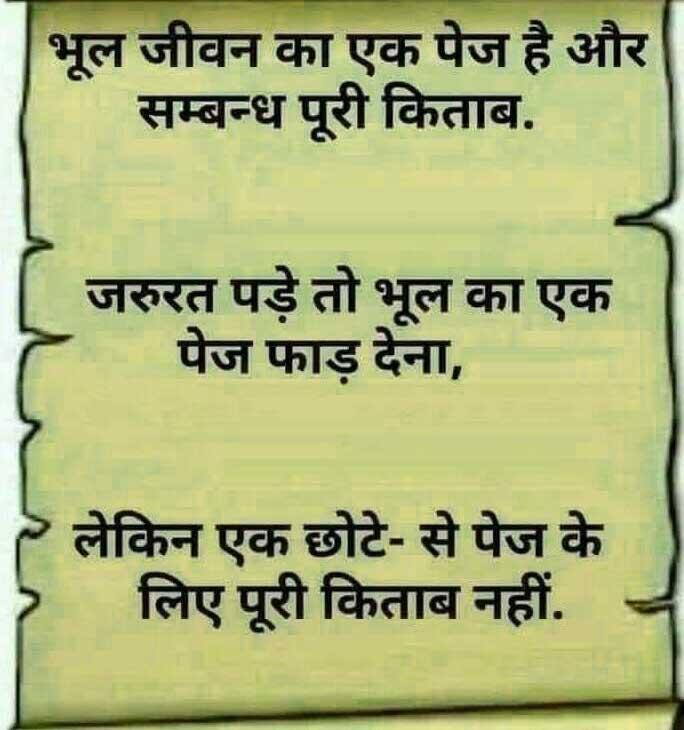 Best Hindi Quotes Whatsapp DP Free