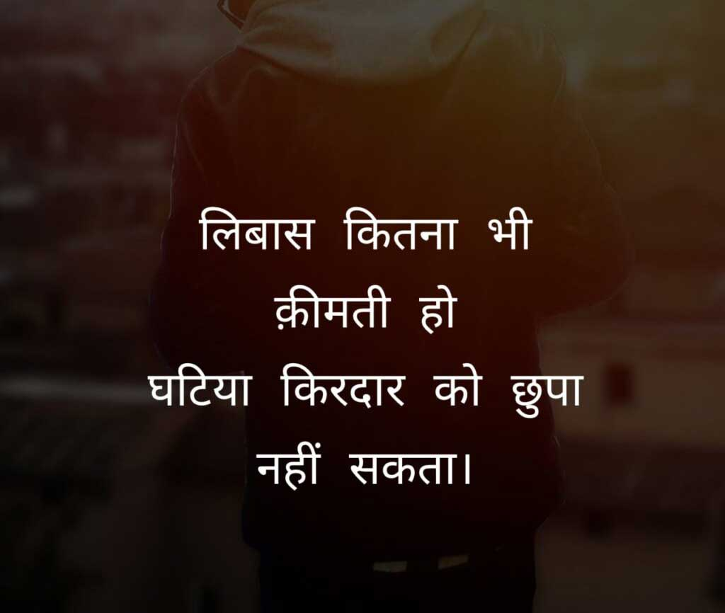 Best Hindi Quotes Whatsapp DP Images