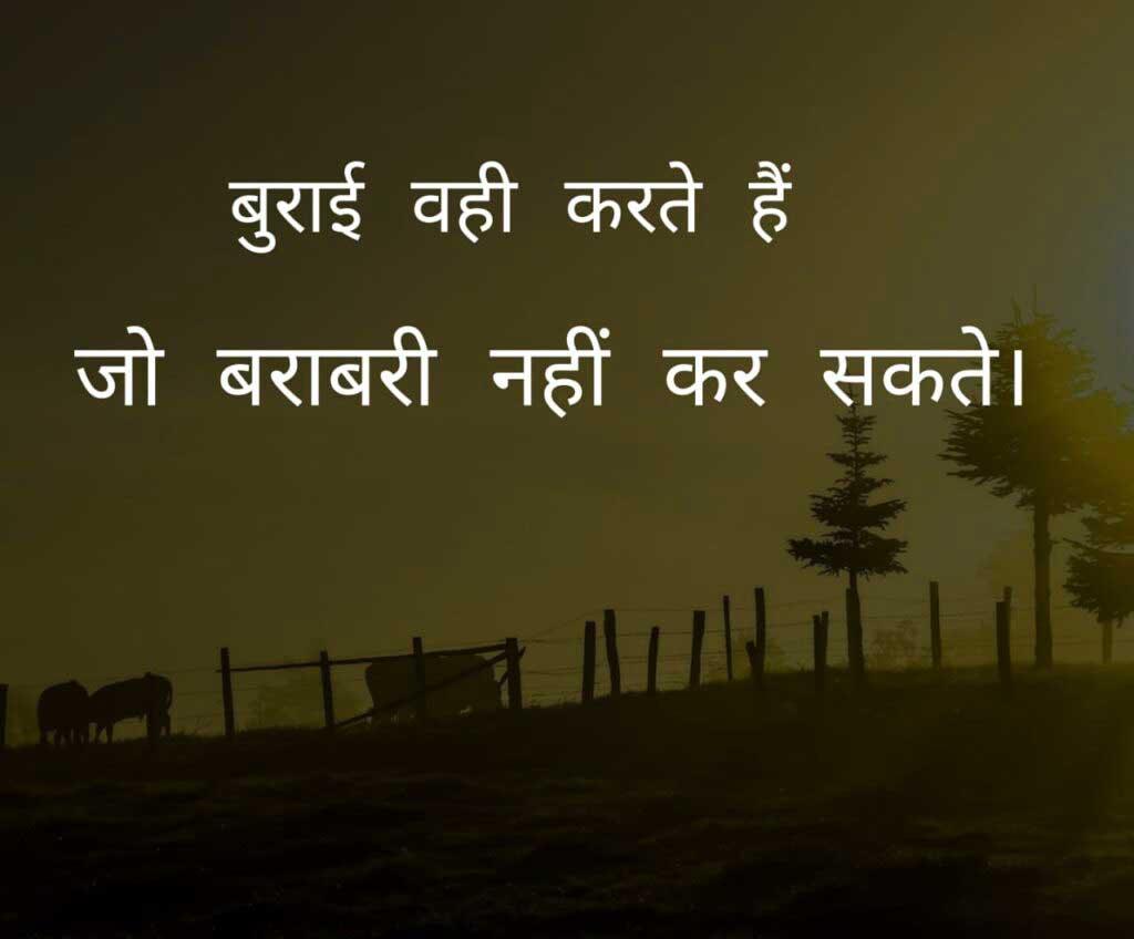 Best Hindi Quotes Whatsapp DP Photo