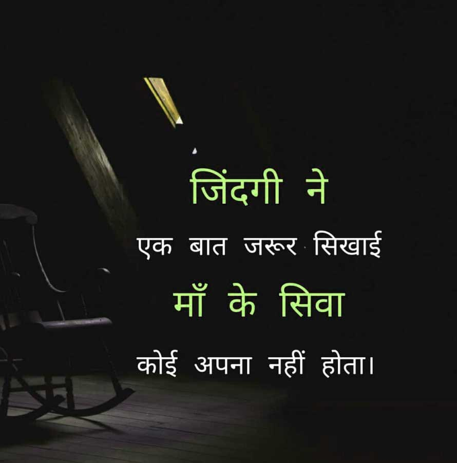 Best Hindi Quotes Whatsapp DP Pics