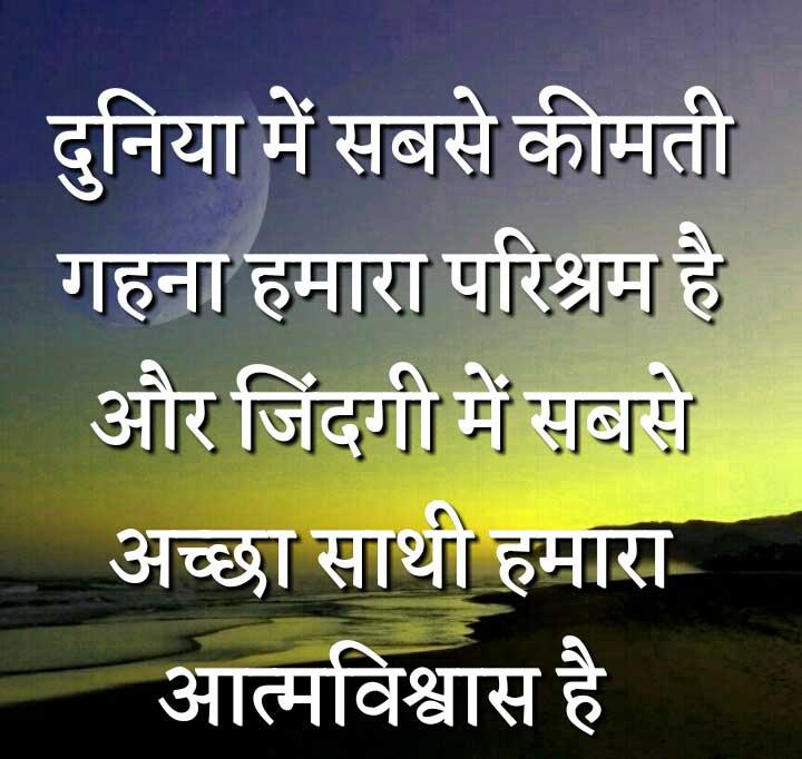 Best Hindi Quotes Whatsapp DP