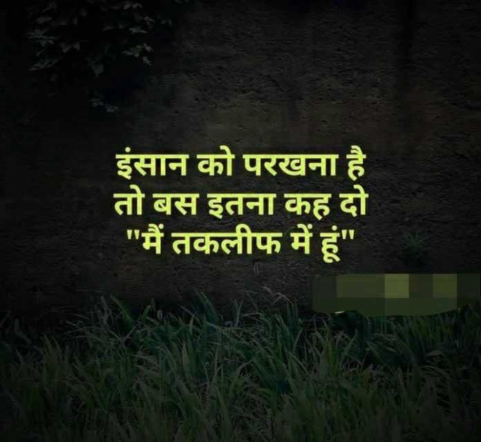 Best Hindi Whatsapp DP Download
