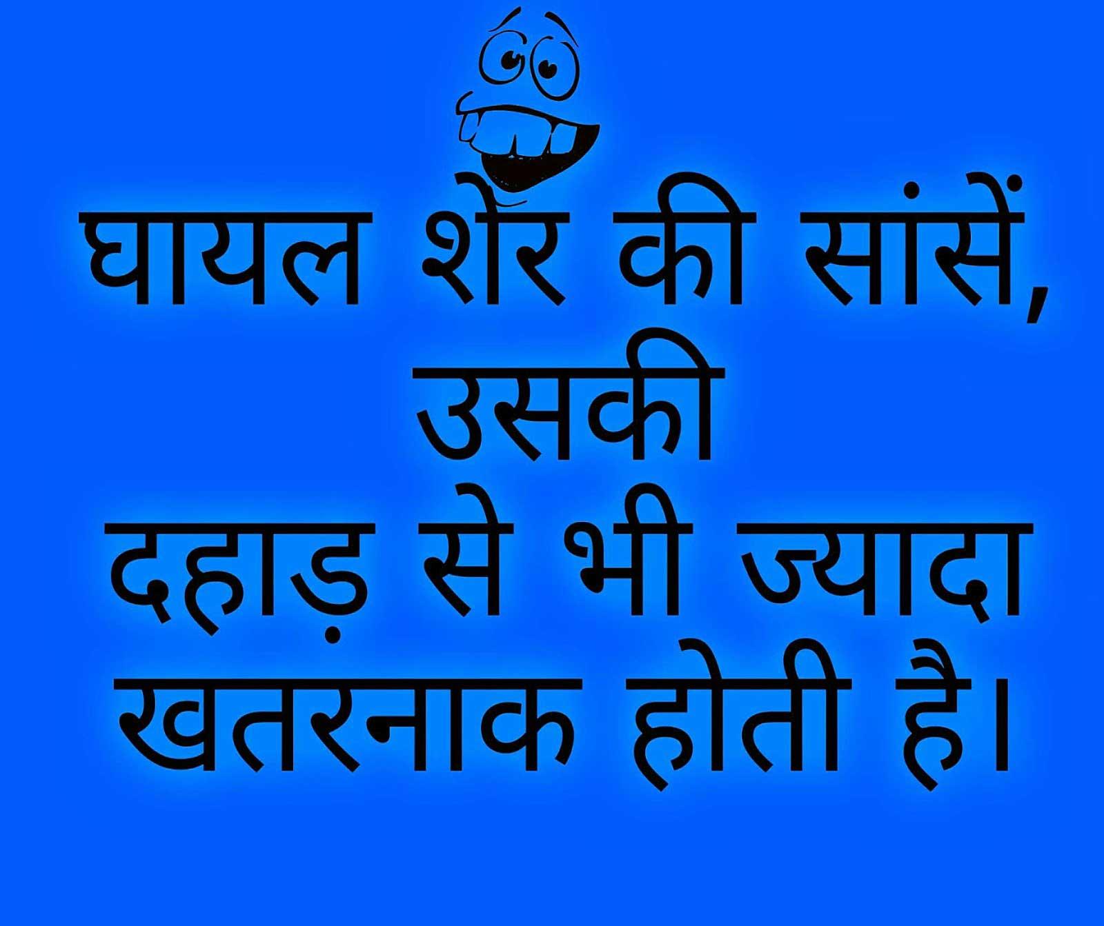 Best Hindi Whatsapp DP Free