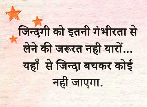 Best Hindi Whatsapp DP Hd