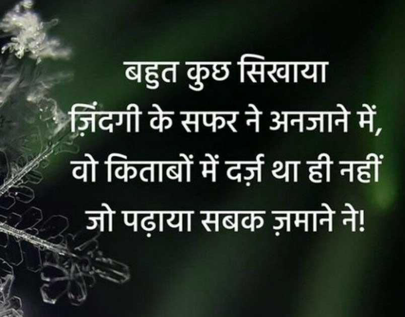 Best Hindi Whatsapp DP Wallpaper