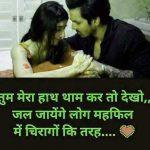 Best Love Shaayari Whatsapp DP