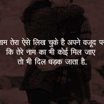 Best Love Shaayari Whatsapp DP Download Free