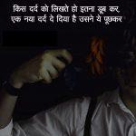 Best Love Shaayari Whatsapp DP Images