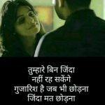 Best Love Shaayari Whatsapp DP Images Wallapper