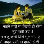 Best Love Shaayari Whatsapp DP Photo Free