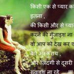 Best Love Shaayari Whatsapp DP Photo Images