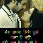 Best Love Shaayari Whatsapp DP Pictures Images