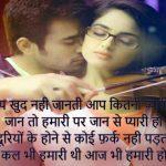 Best Love Shaayari Whatsapp DP Wallapper