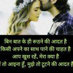 Best Love Shaayari Whatsapp DP Wallpaper Images