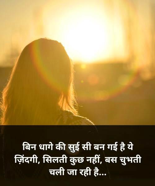 Best Quality Hindi Lifeline Shayari Images 2021 Collection