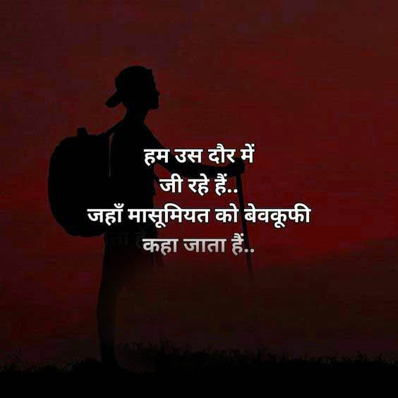 Best Quality Hindi Lifeline Shayari Images 2021
