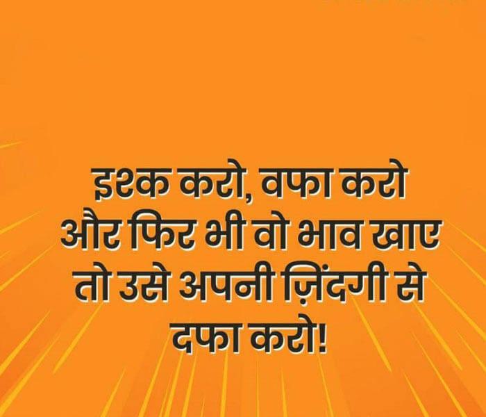 Best Quality Hindi funny Shayari Images Download