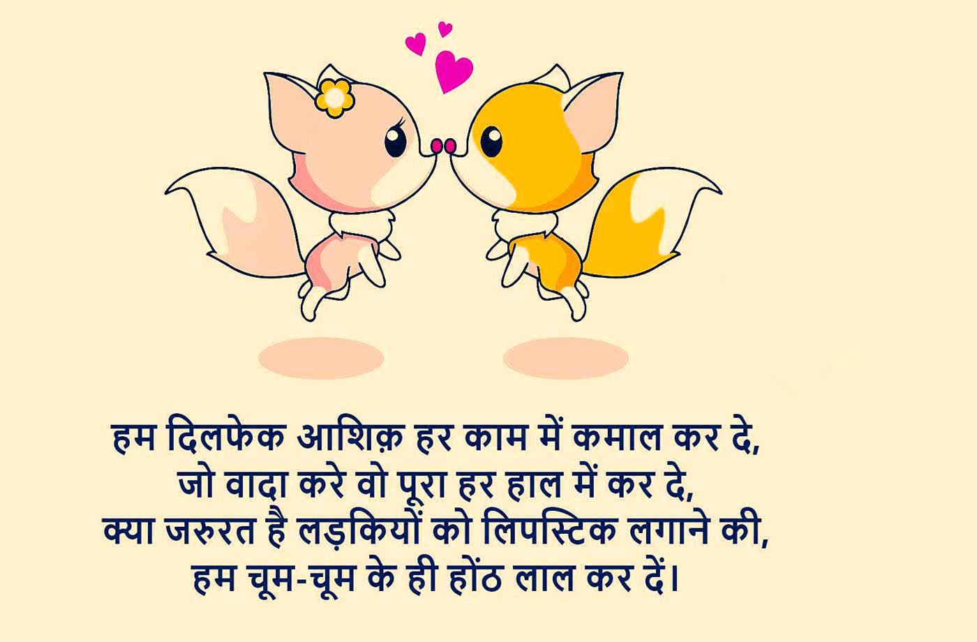 Best Quality Hindi funny Shayari Images