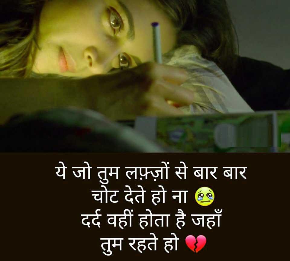 Best Shayari Whatsapp DP Download