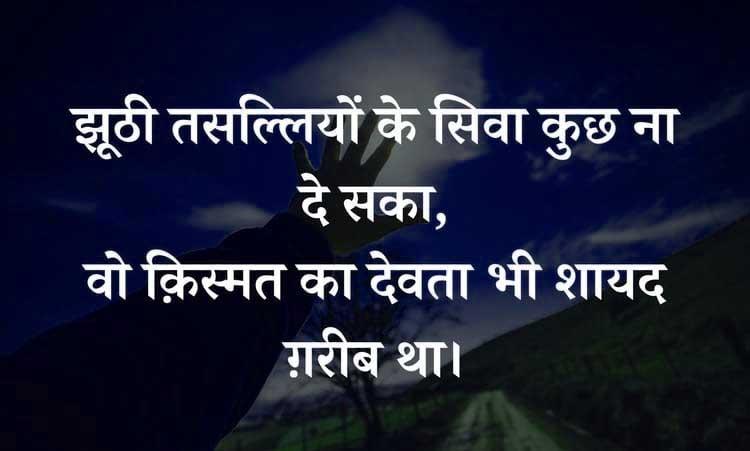 Best Shayari Whatsapp DP Free