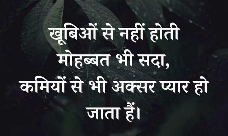 Best Shayari Whatsapp DP Hd