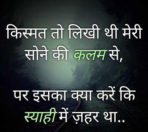 Best Shayari Whatsapp DP Images Photo