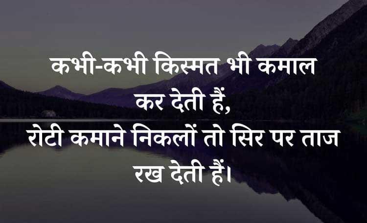 Best Shayari Whatsapp DP Images