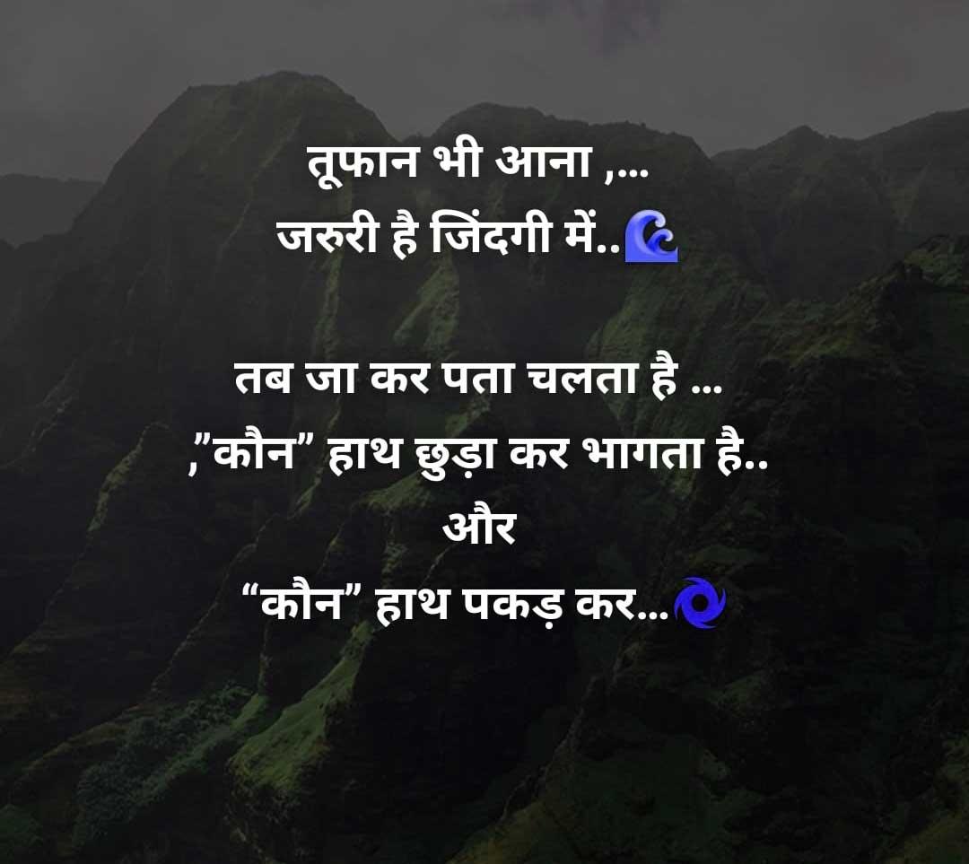 Best Shayari Whatsapp DP Pics Images