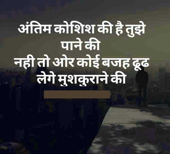 Best Shayari Whatsapp DP Pictures