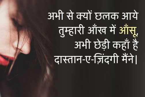 Best Shayari Whatsapp DP Wallpaper