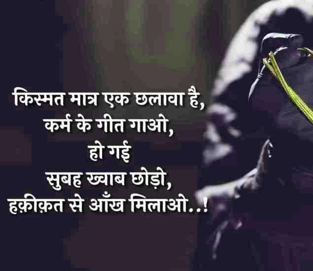 Best Shayari Whatsapp DP