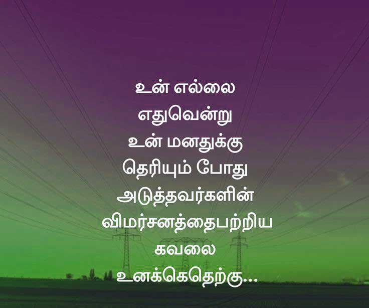 Best Tamil Whatsapp DP Hd