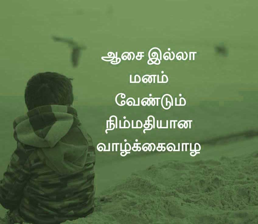 Best Tamil Whatsapp DP Pictures Hd