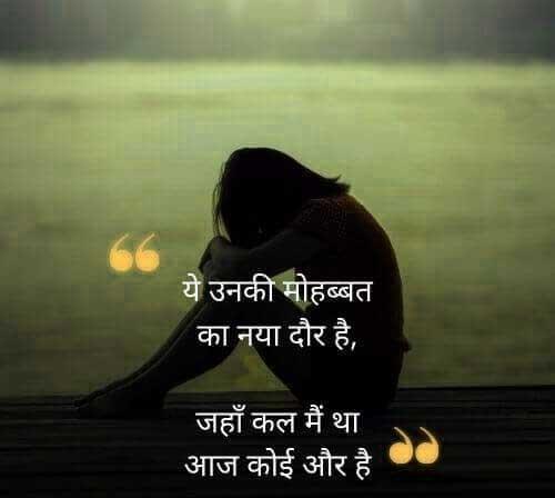 Bewafa Shayari Whatsapp DP Hd