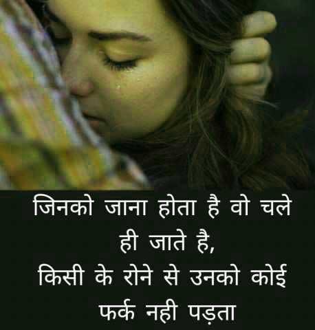 Bewafa Shayari Whatsapp DP Images Pis
