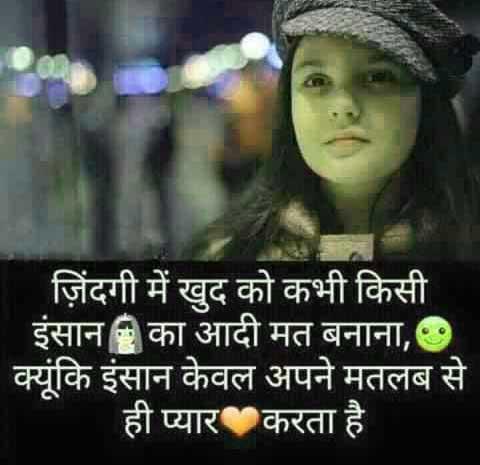 Bewafa Shayari Whatsapp DP Pics Hd