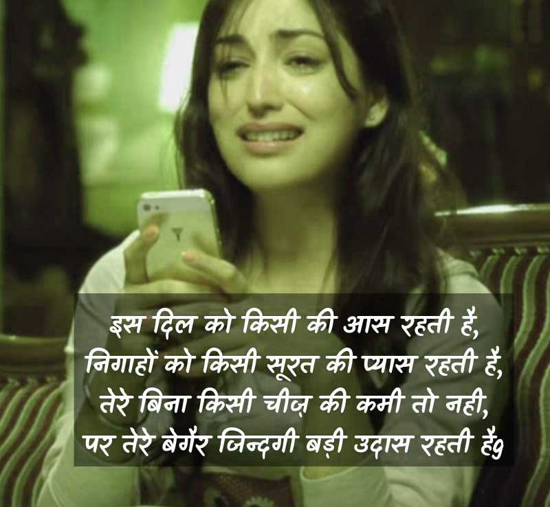 Bewafa Shayari Whatsapp DP Wallpaper Hd
