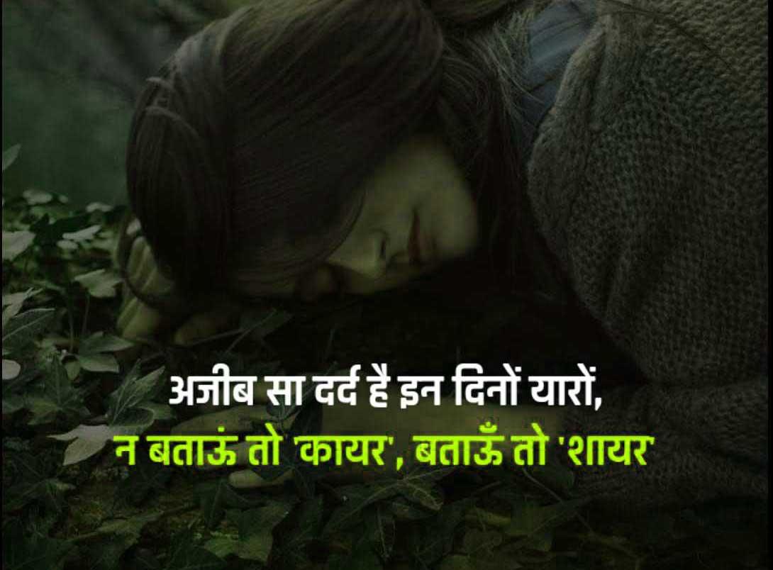 Bewafa Shayari Whatsapp DP