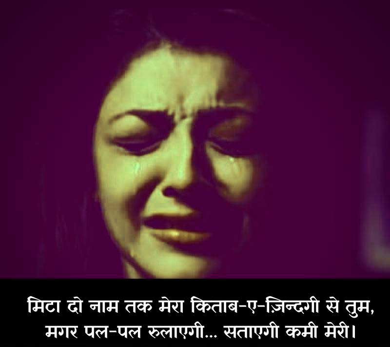 Crying Whatsapp DP Images Photo