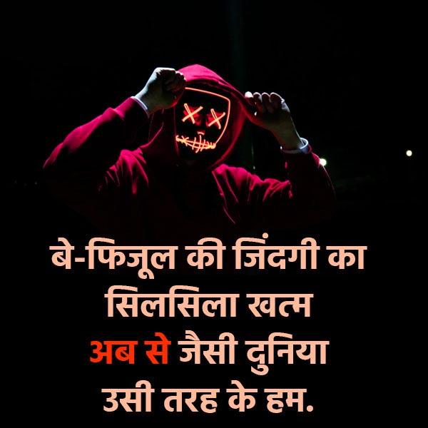 Free HD Hindi Attitude Shayari Images