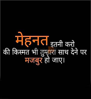 Free HD Hindi Inspirational Suvichar Quotes Images 2