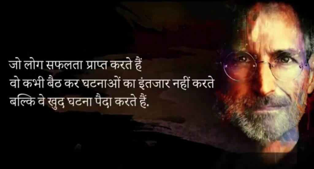 Free HD Hindi Inspirational Suvichar Quotes Images 3