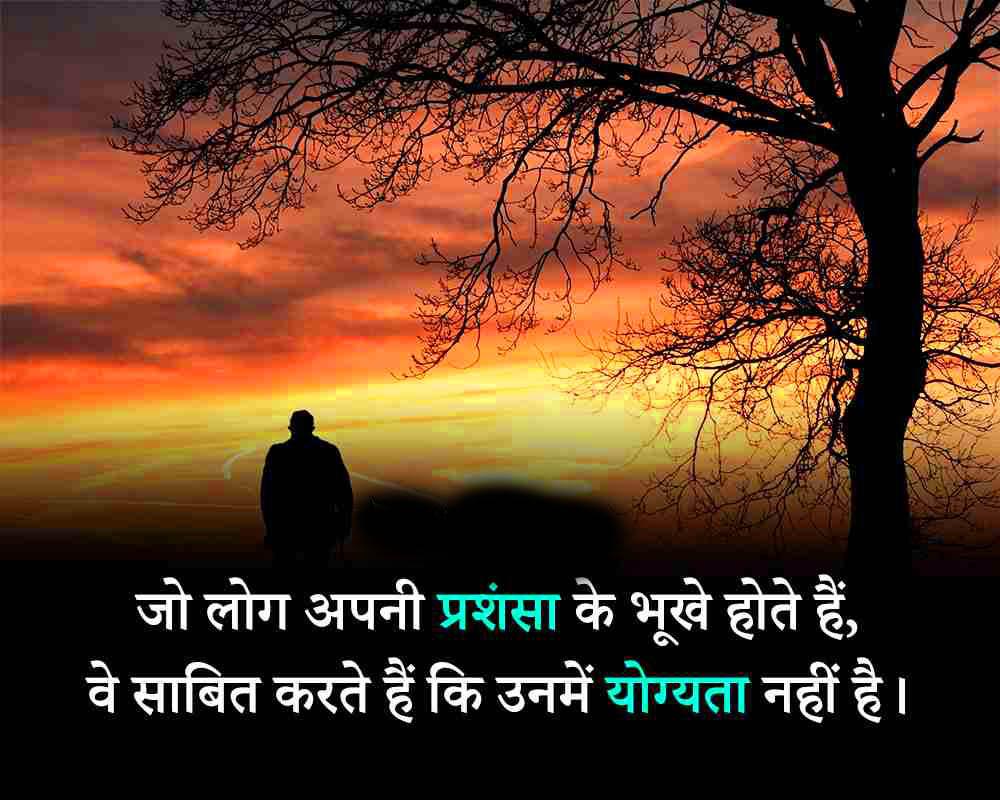 Free HD Hindi Inspirational Suvichar Quotes Images
