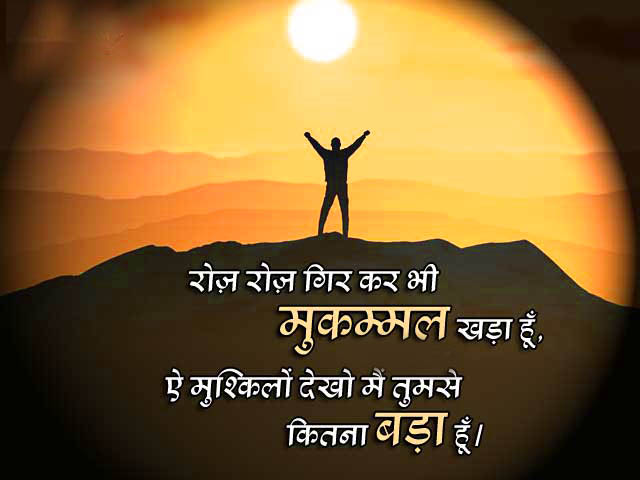 Free HD Hindi Lifeline Shayari Images 3
