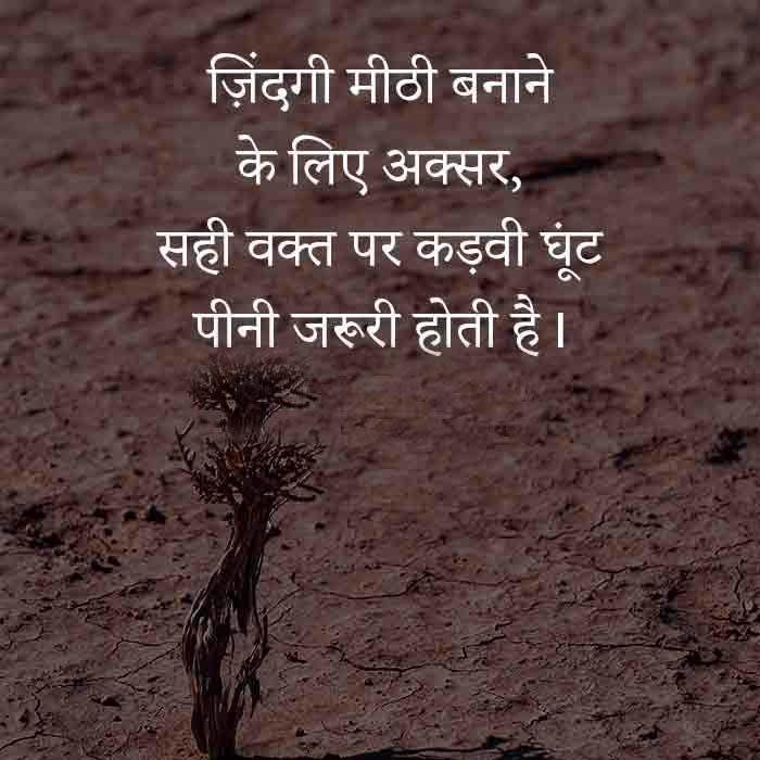 Free HD Hindi Lifeline Shayari Images Download