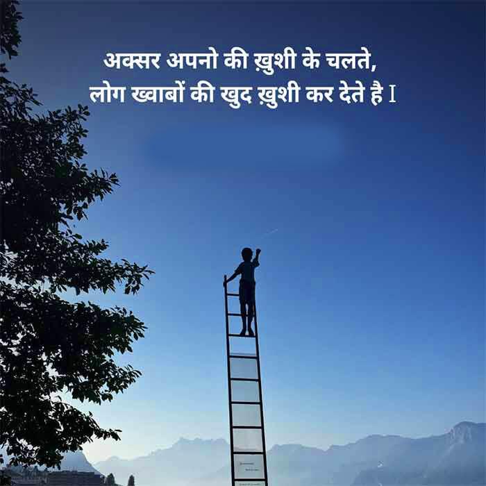 Free HD Hindi Lifeline Shayari Images HD Download