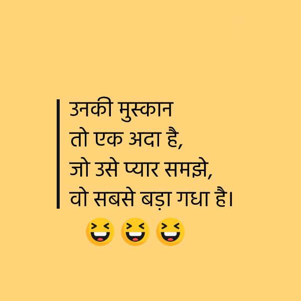Free HD Hindi funny Shayari Images Downlaod