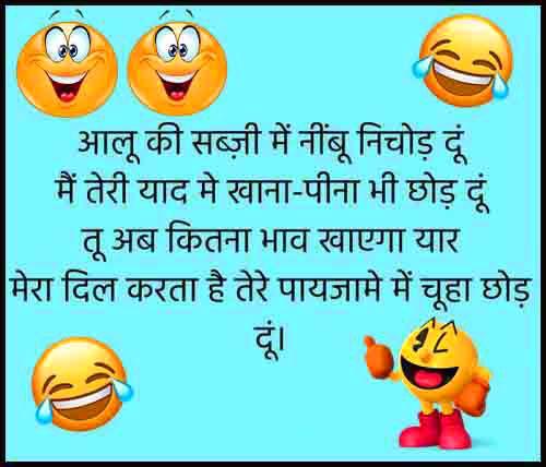 Free HD Hindi funny Shayari Wallpaper Download