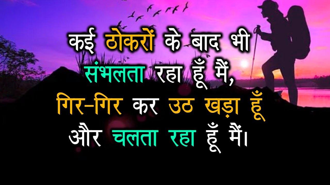 Free Hindi Attitude Shayari Wallpaper 2021