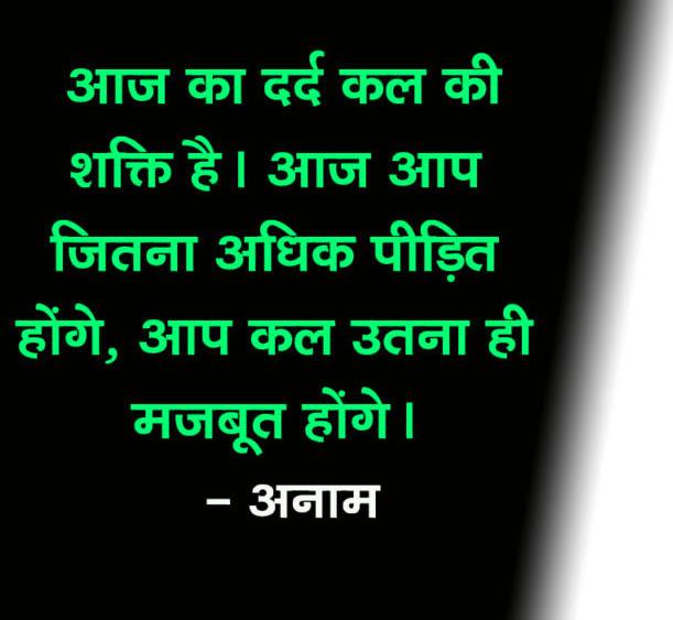 Free Hindi Inspirational Suvichar Quotes Wallpaper